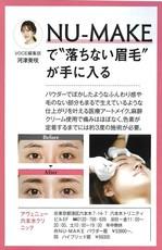 VOCE記事-0002.jpg